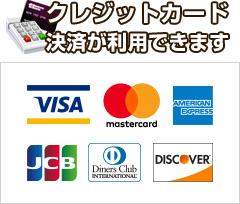 クレジットカード決済が利用できます。