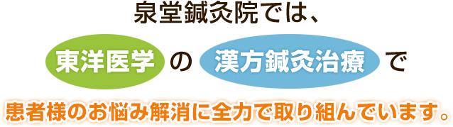 東洋医学の漢方鍼灸治療でお悩み解消に取り組んでいます。