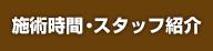 施術時間・スタッフ紹介