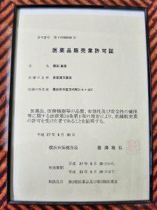 神奈川県 医薬品販売許可書