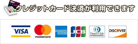 クレジットカードでのお支払も可能